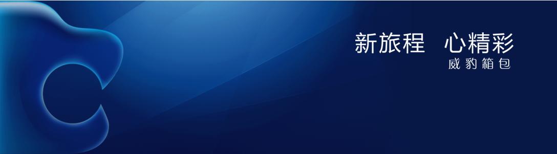 威豹logo素材